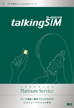 talkingbmicrosim.jpg